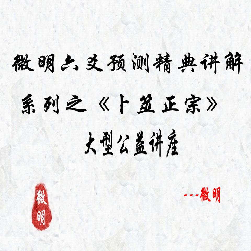 微明六爻预测精典讲解系列之卜筮正宗