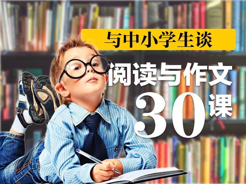与中小学生谈阅读和作文