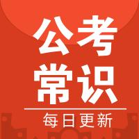国考省考联考事业单位常识判断