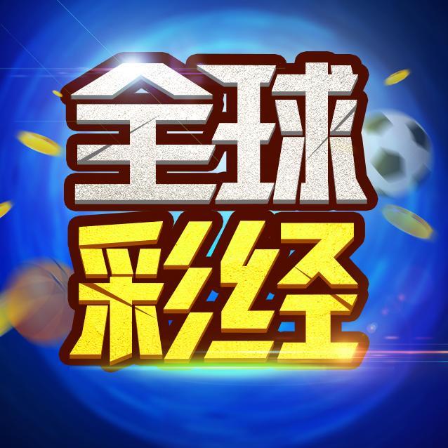 全球体育足球彩经