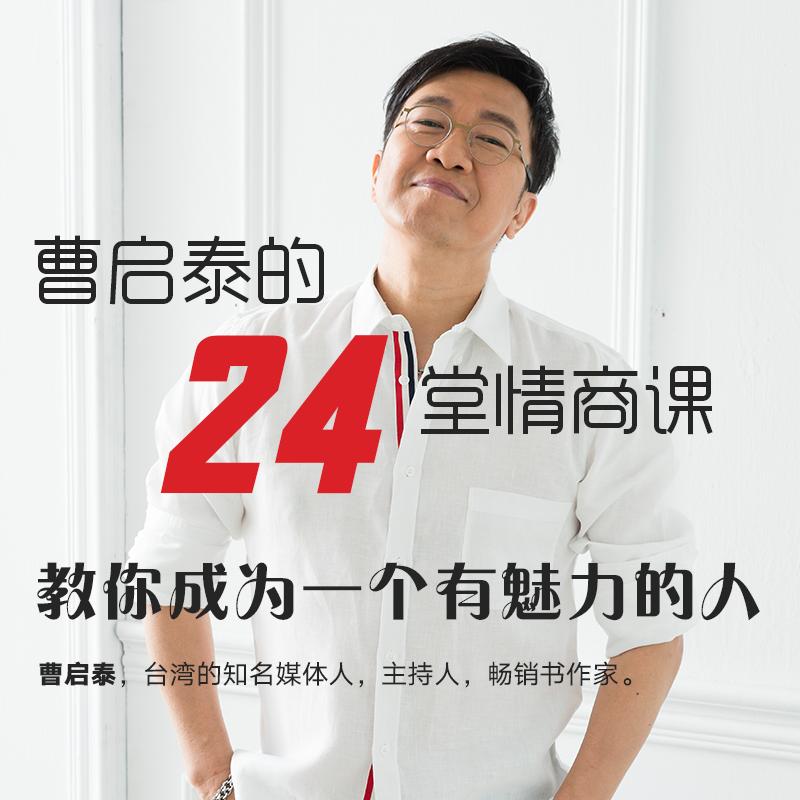 曹启泰的24堂情商课