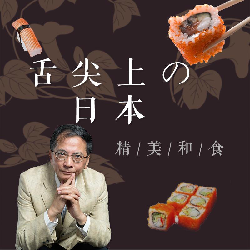 舌尖上的日本:精美和食