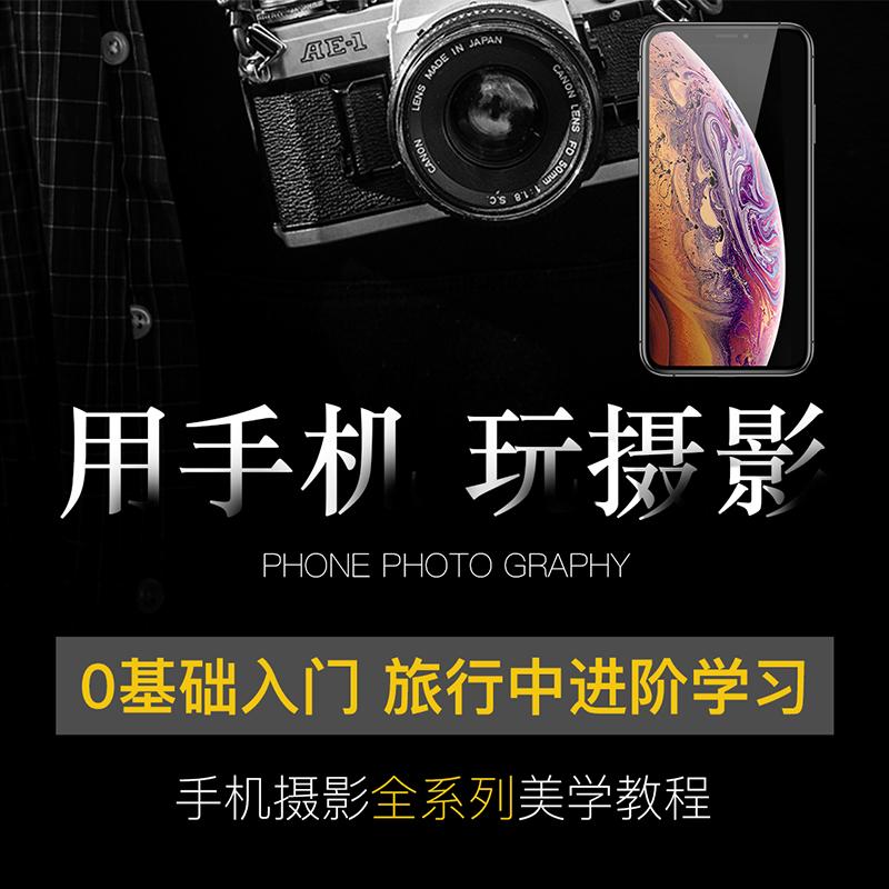 用手机拍世界,手机摄影全系列美学课程
