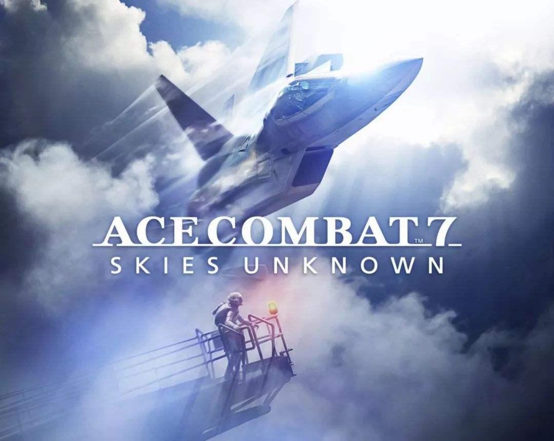 PC《皇牌空战7:未知空域》