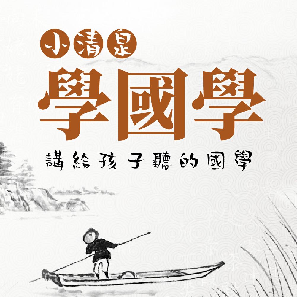 小清泉学国学【国学通识】