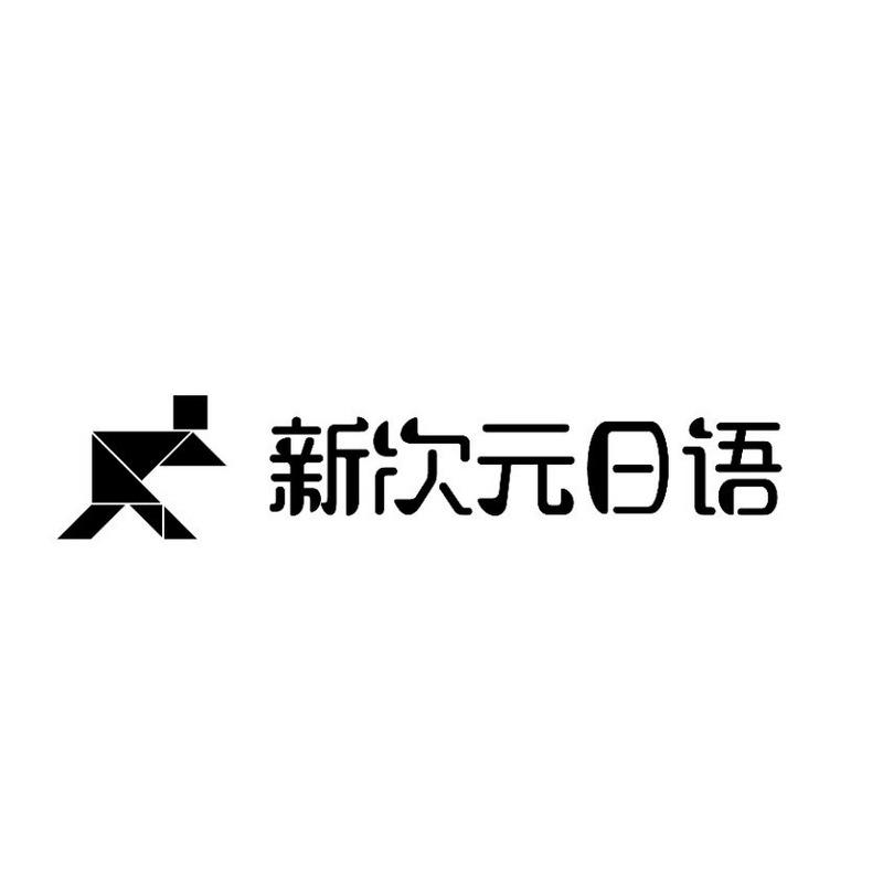 小泽老师带你学日语-从入门到精通