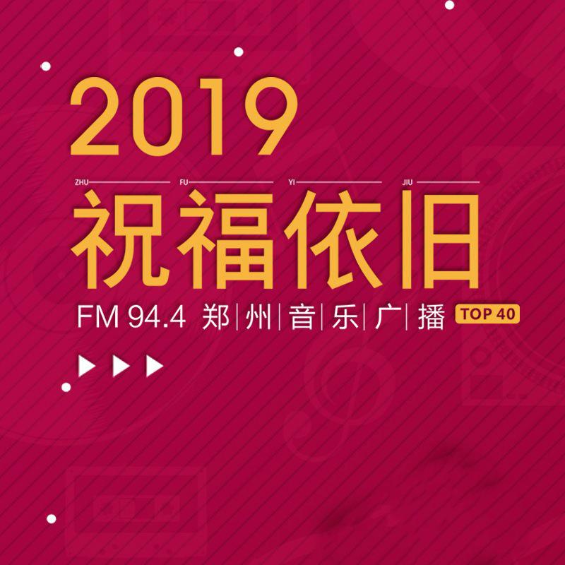 2019祝福依旧——主播最爱新年歌