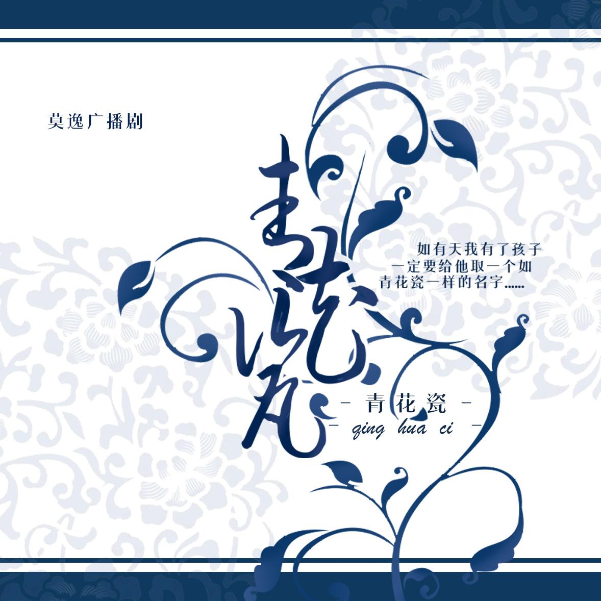 莫逸广播剧