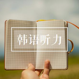 韩语学习入门系列-【韩语听力】