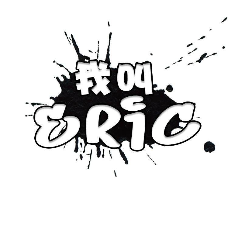 我叫Eric
