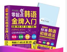 韩语零起点入门教学