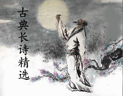 古典长诗精选(童声领读)