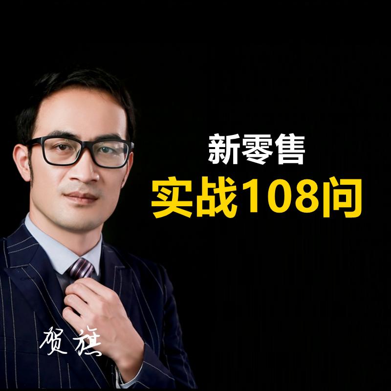 贺旗:新零售实战108问
