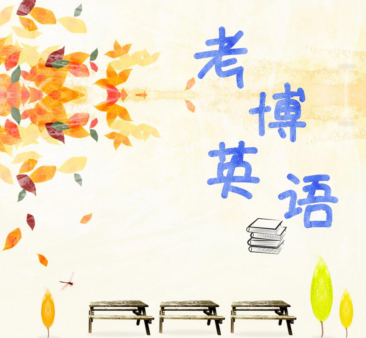 步入高校(中国)|考博英语
