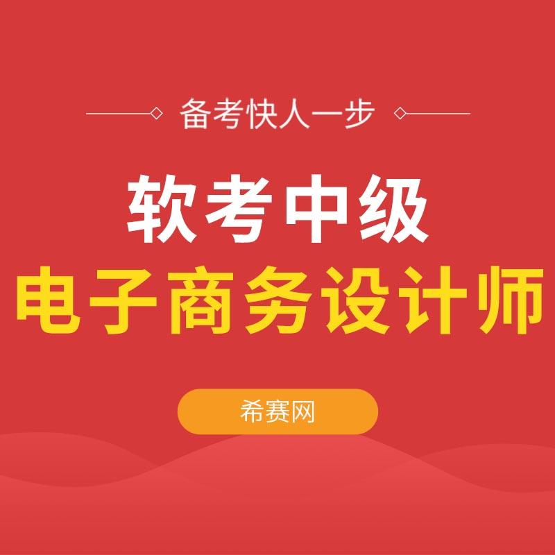 2019软考电子商务设计师-零基础课程