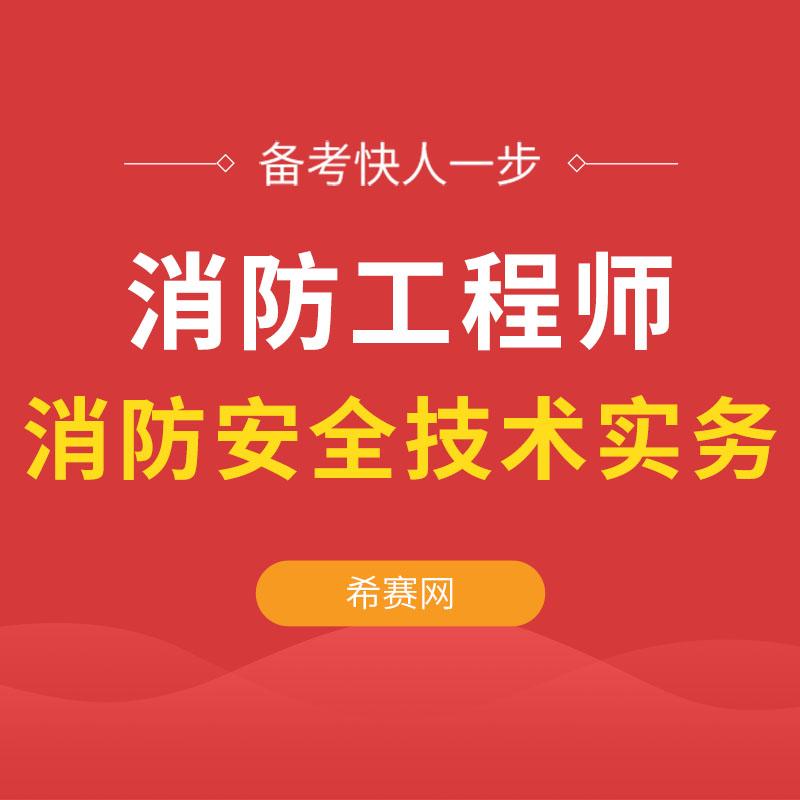 2019消防工程师-技术实务-零基础课程
