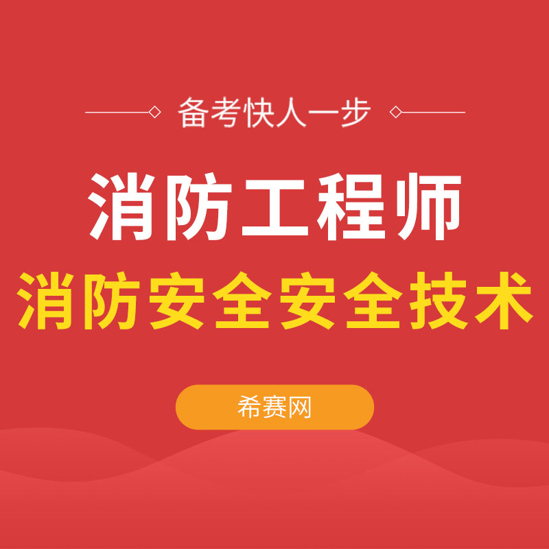 2019消防工程师-综合能力-零基础课程