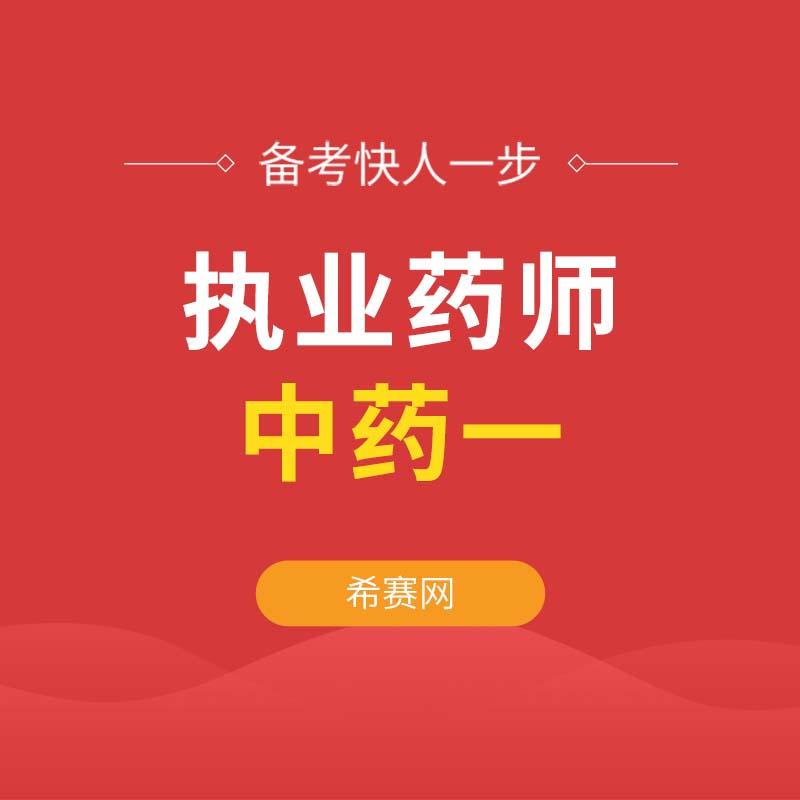 2019无忧考证执业药师-中药一