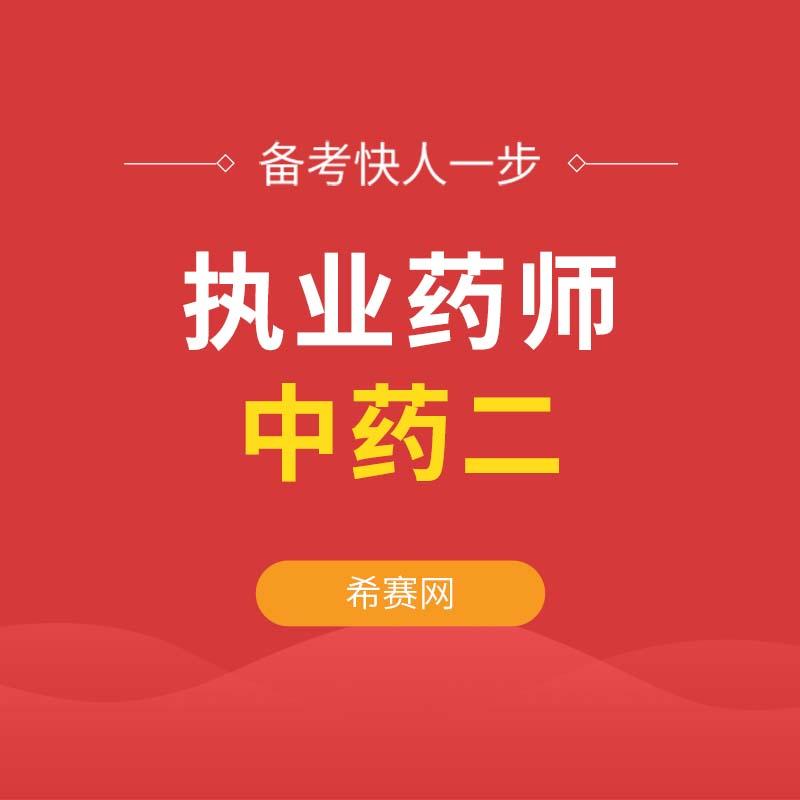 2019无忧考证执业药师-中药二