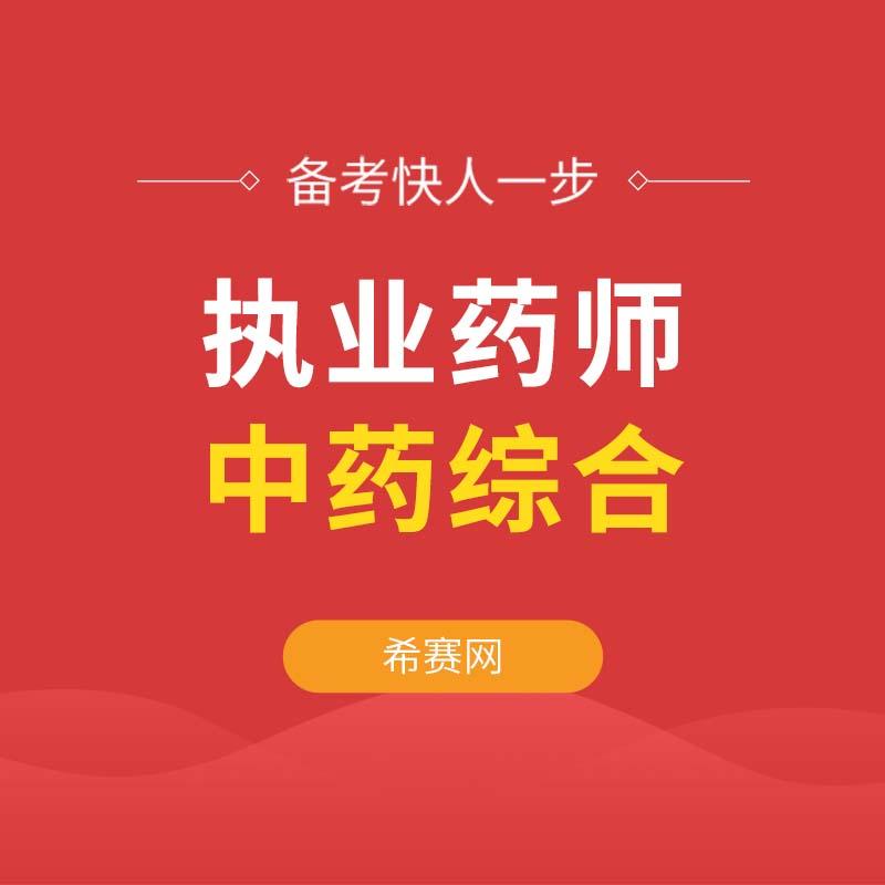 2019无忧考证执业药师-中药综合