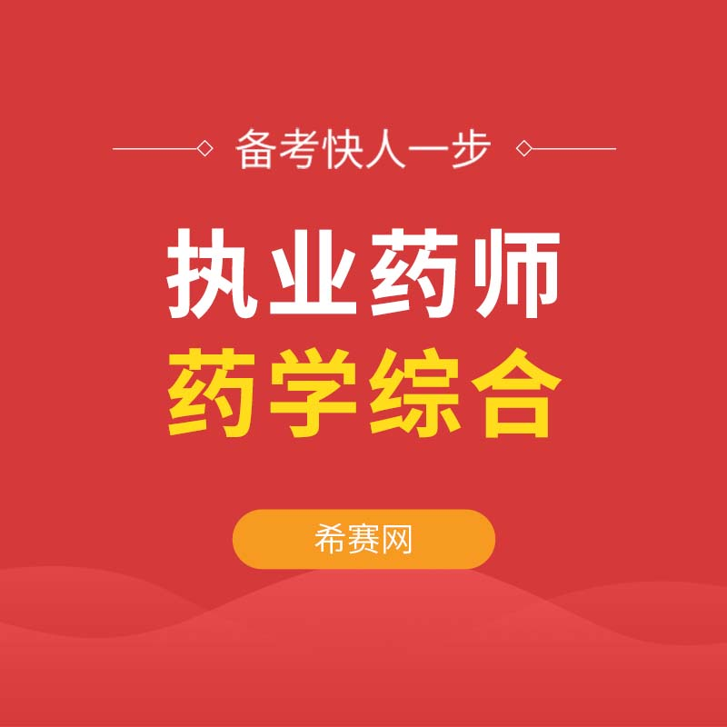 2019无忧考证执业药师-药学综合