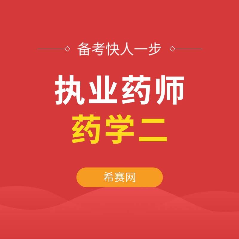 2019无忧考证执业药师-药学二