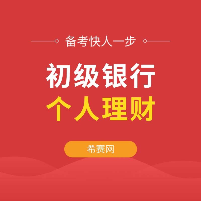 2019无忧考证初级银行个人理财