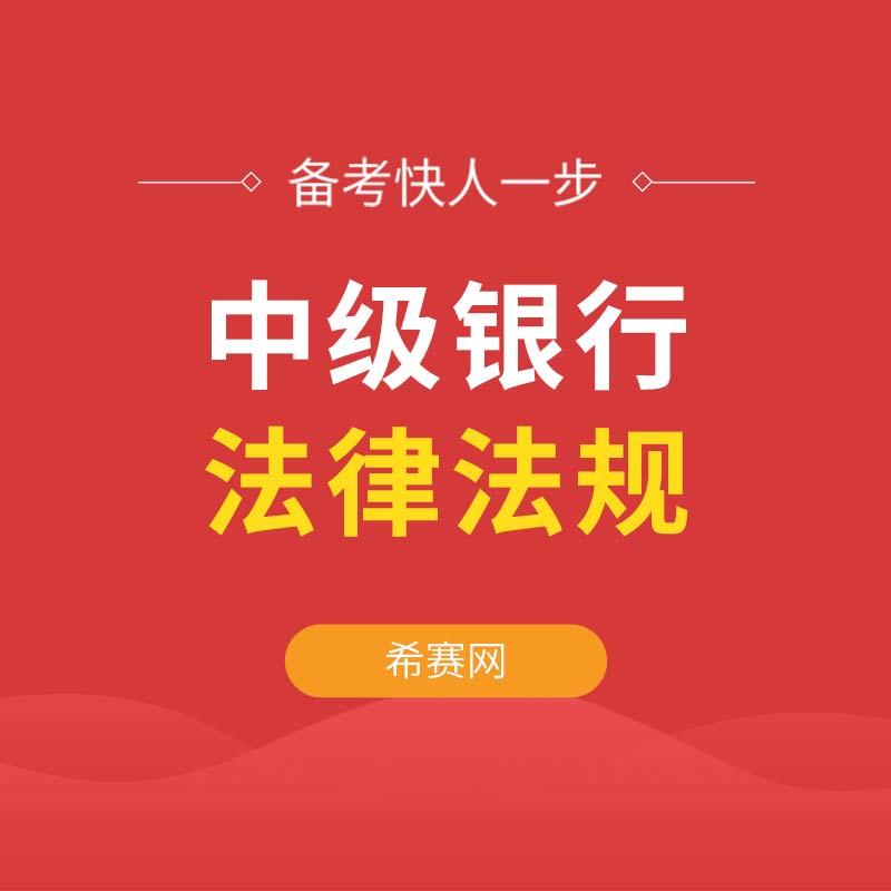2019无忧考证中级银行法律法规