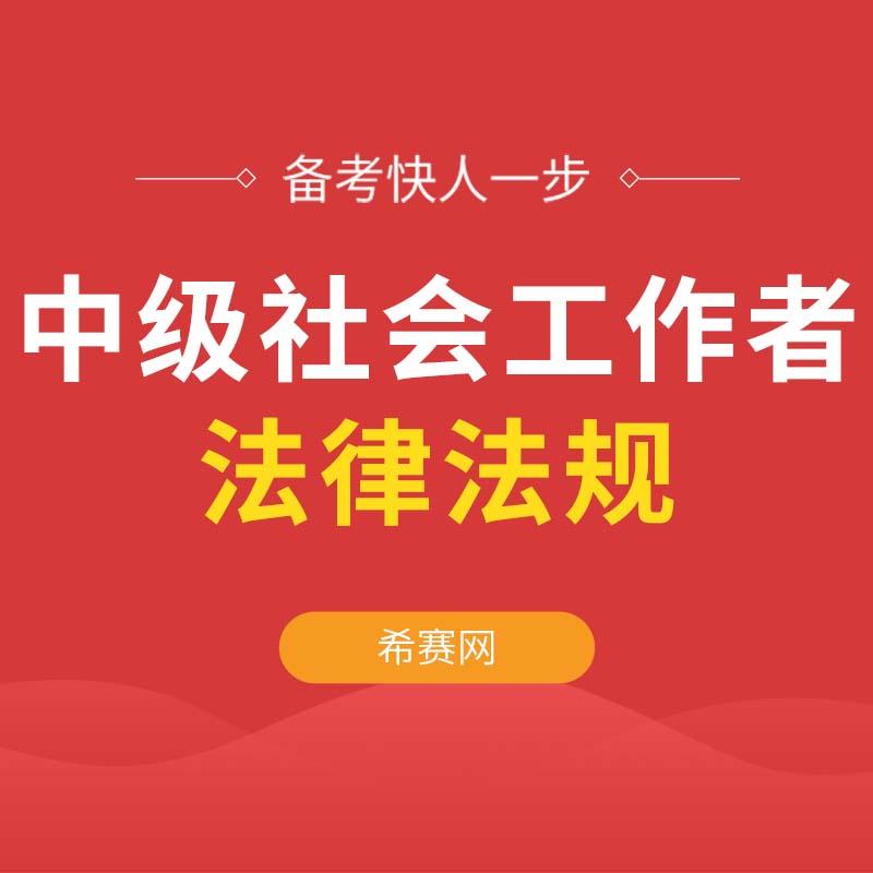 2019无忧考证中级社工法律法规