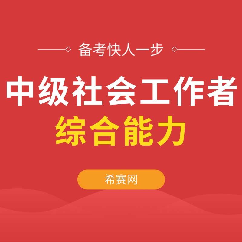 2019无忧考证中级社工综合能力