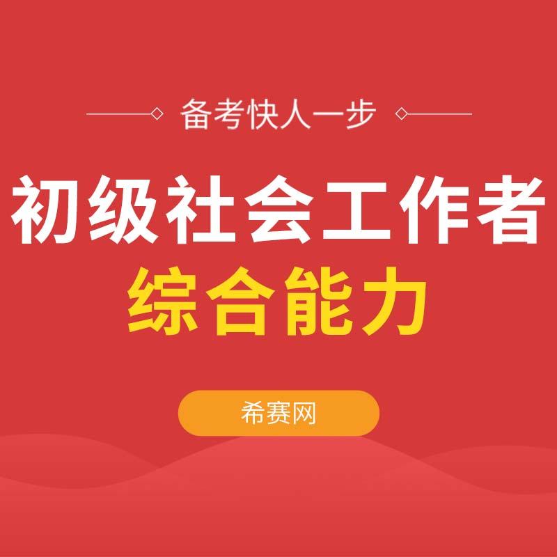 2019无忧考证初级社工综合能力