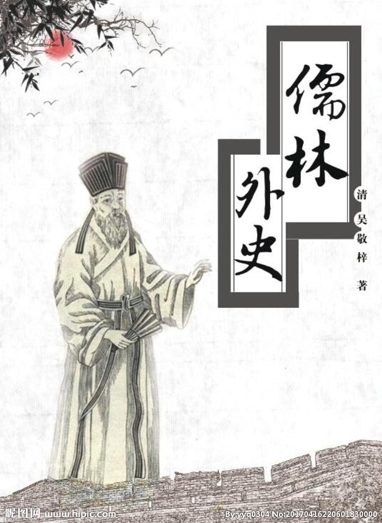 儒林外史(上)