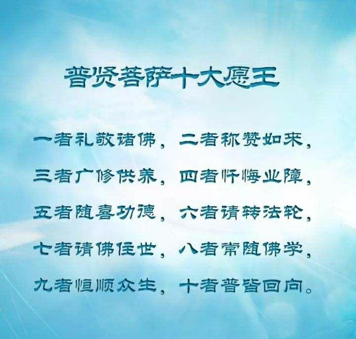 普贤菩萨十大愿王——道亮法师