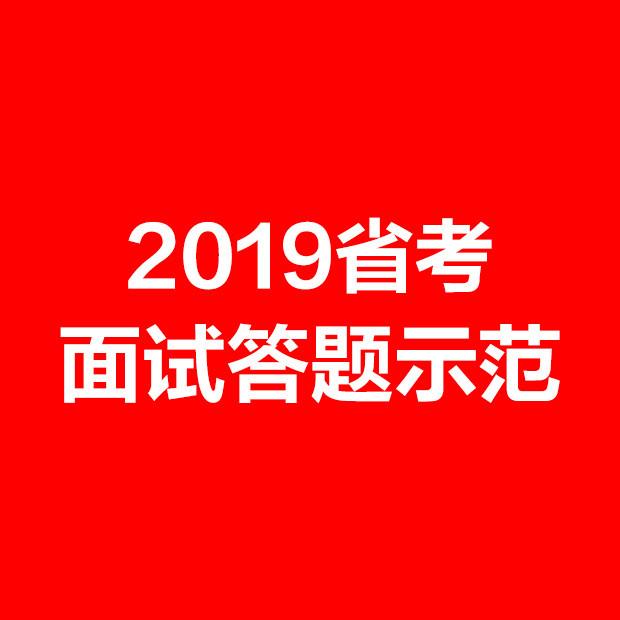 2019省考面试答题示范