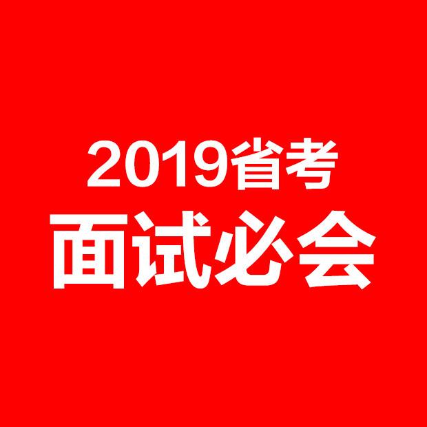 2019省考面试必会