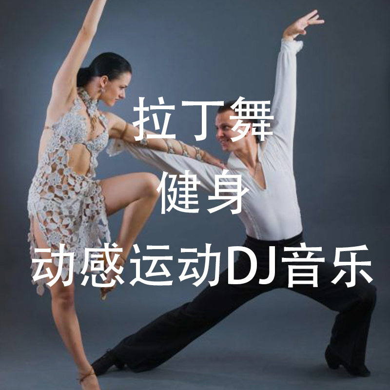 拉丁舞健身动感运动DJ音乐