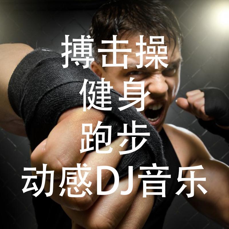 搏击操健身跑步动感DJ音乐