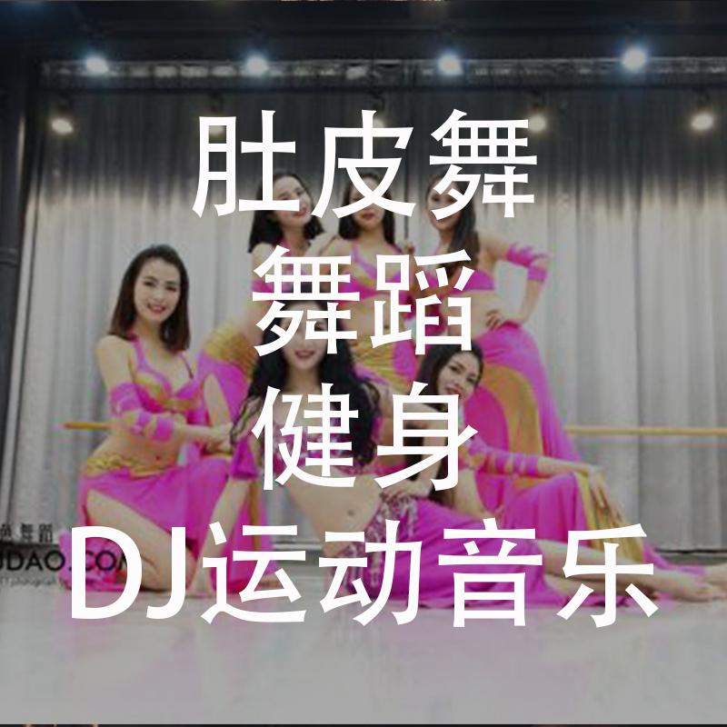 肚皮舞舞蹈健身DJ运动音乐