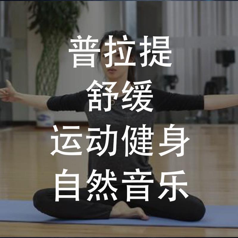 普拉提舒缓运动健身自然音乐