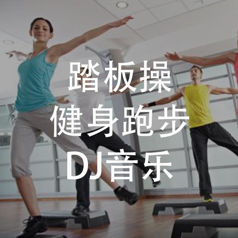 踏板操健身跑步DJ音乐