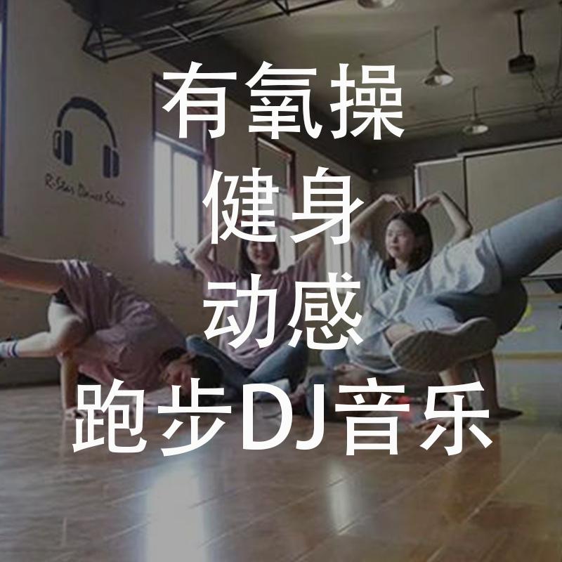 有氧操健身动感跑步DJ音乐