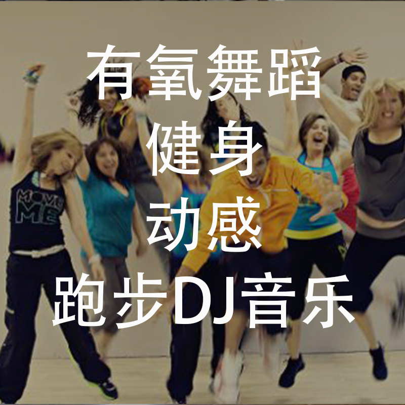 有氧舞蹈健身动感跑步DJ音乐