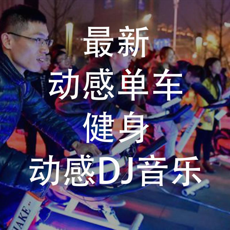 最新动感单车健身动感DJ音乐