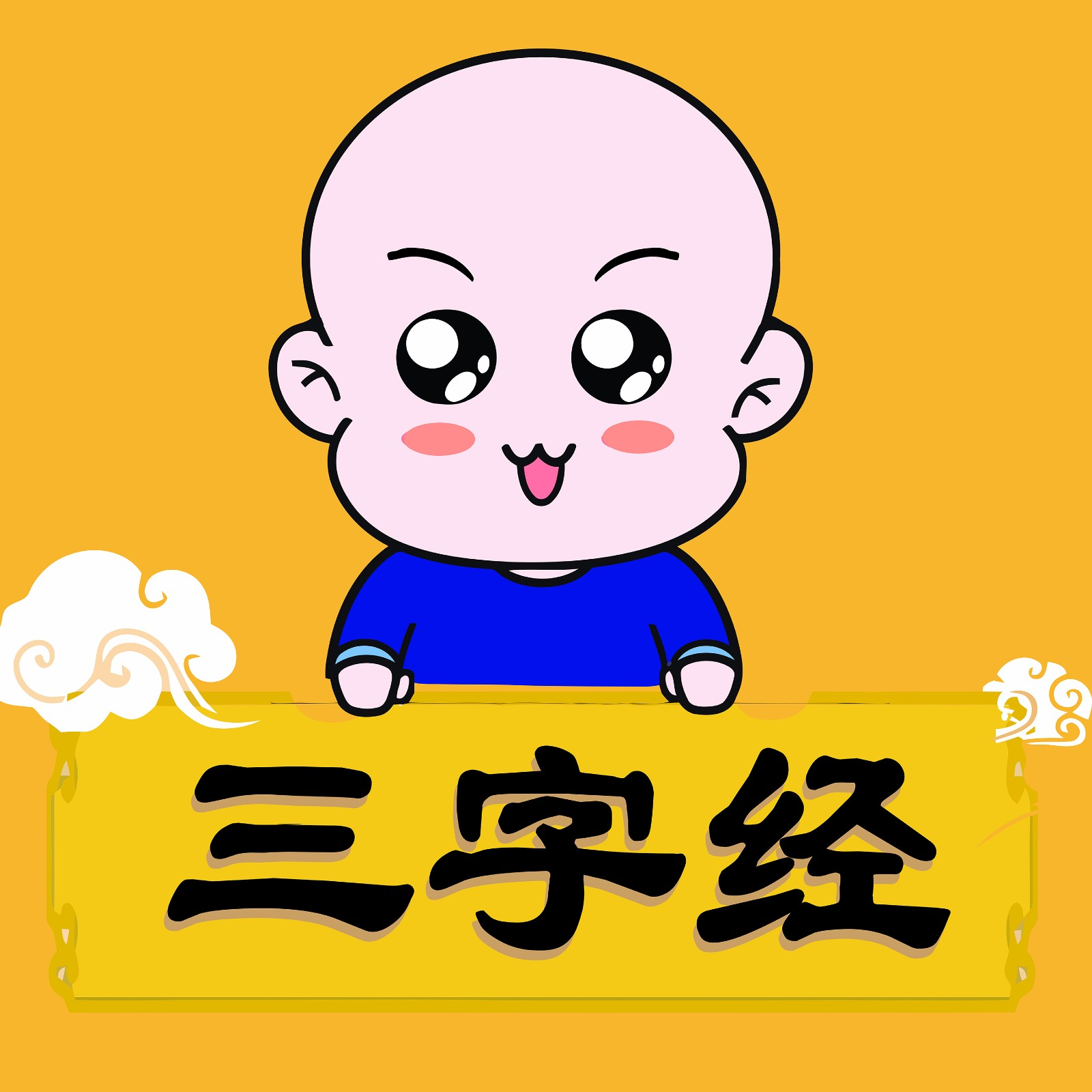 学习《三字经》让宝宝赢在起跑线