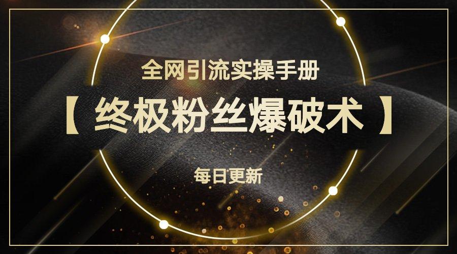 全网引流实操手册 —— 终极粉丝爆破术