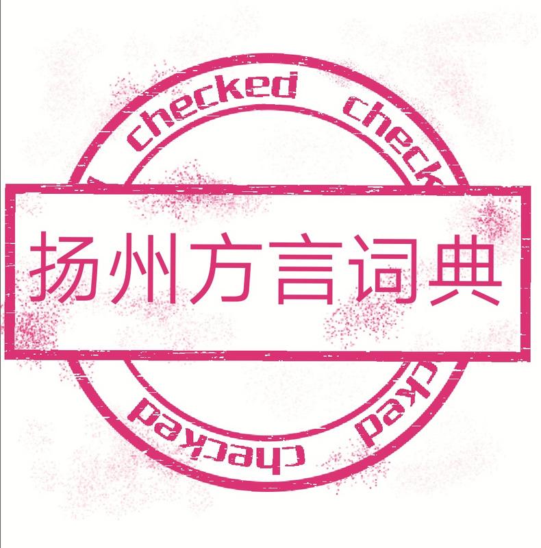 扬州方言词典