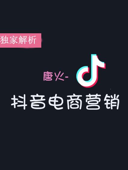 唐火丨抖音电商营销