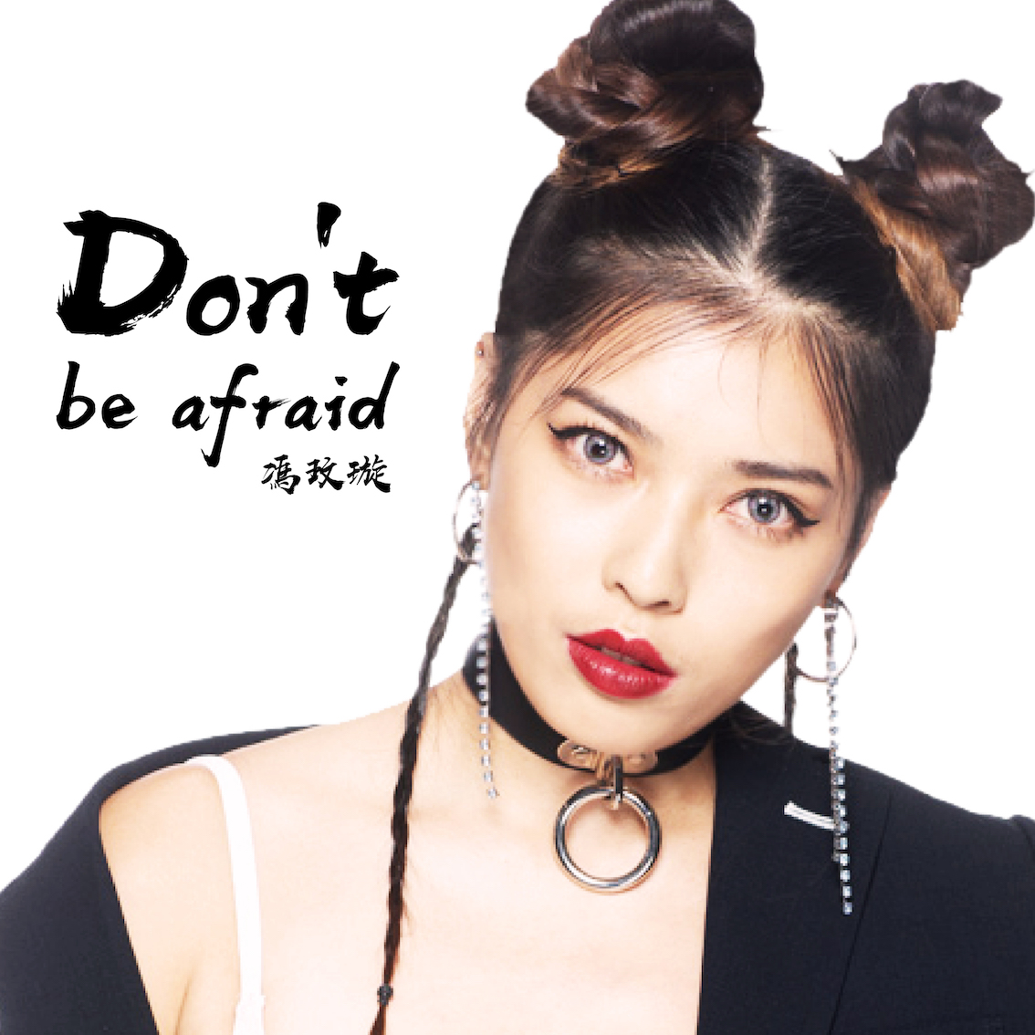 冯玟璇:Don't be afraid