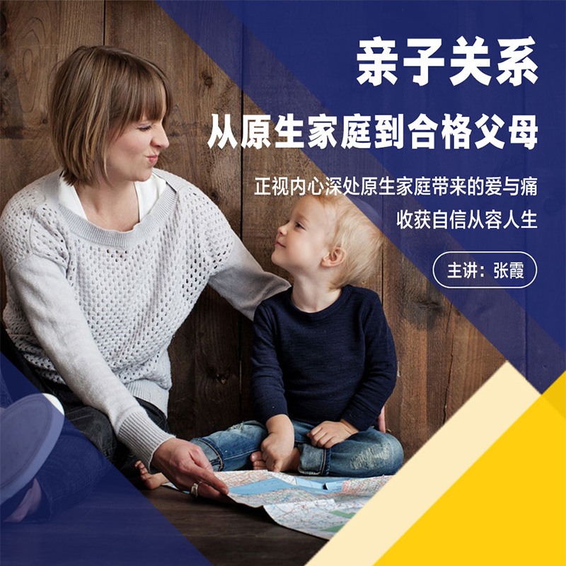 幸福力提升:如何改善原生家庭的关系?