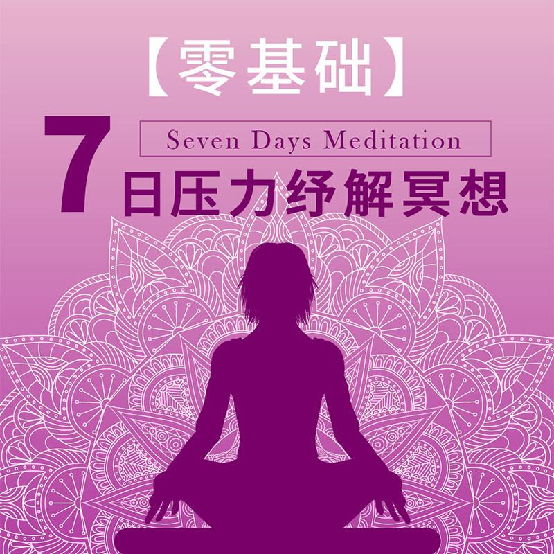 【零基础】7日压力纾解冥想
